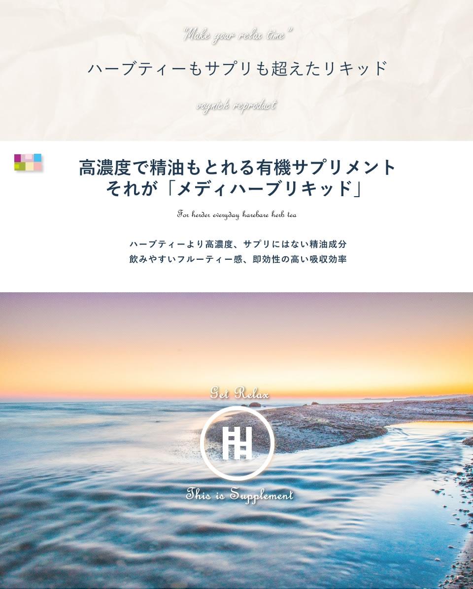 HARE BARE(ハレバレ) チェストベリー抽出フラワーエッセンスの商品画像3