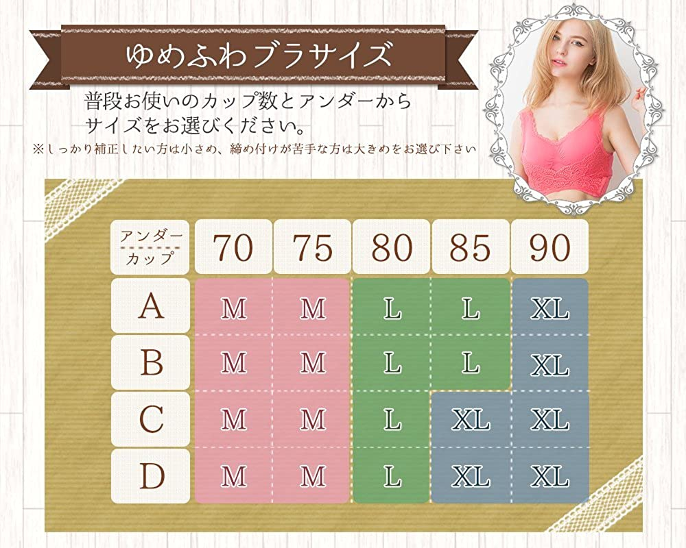 MIU LADY(エムアイユー レディ)ゆめふわブラの商品画像3