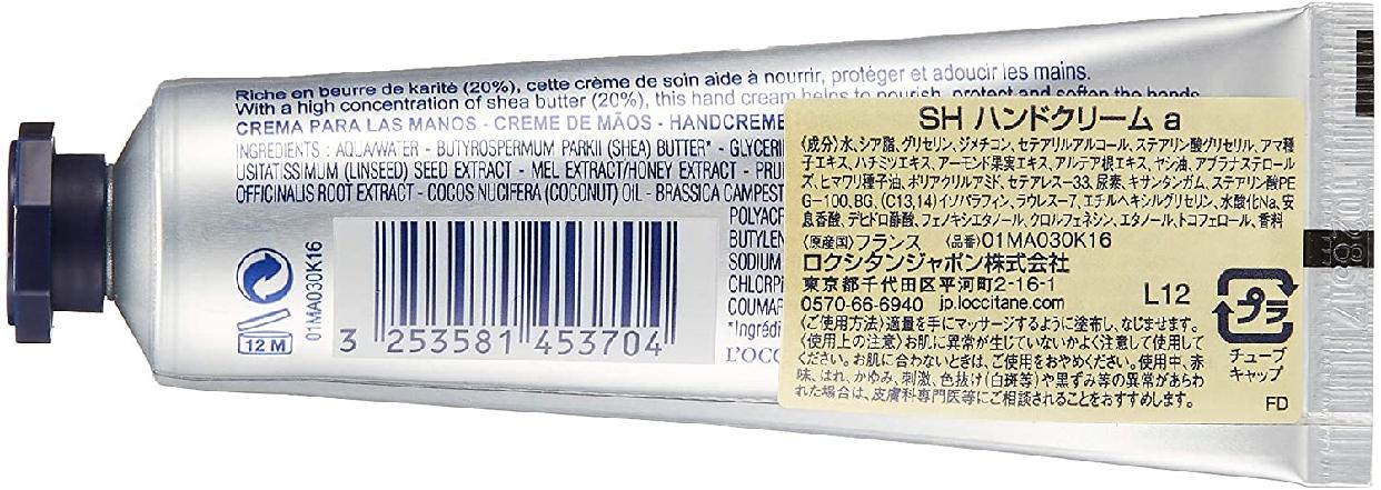 L'OCCITANE(ロクシタン) シア ハンドクリームの商品画像2