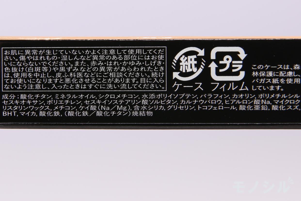 MAQuillAGE(マキアージュ) コンシーラースティック EXの商品パッケージの成分表