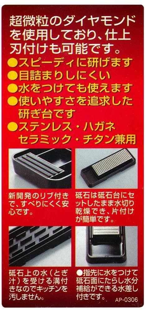 貝印(KAI) 砥石 ダイヤモンド グレー AP0306の商品画像7