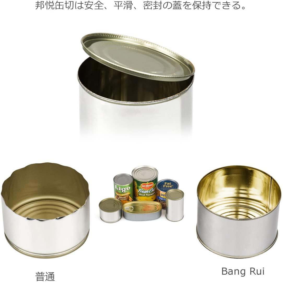 Bangrui(バングルイ) 電動 缶切りの商品画像6
