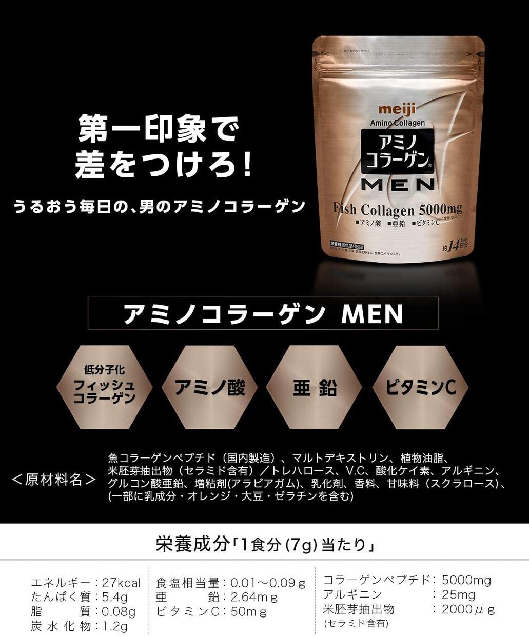 明治(meiji) アミノコラーゲン MENの商品画像7