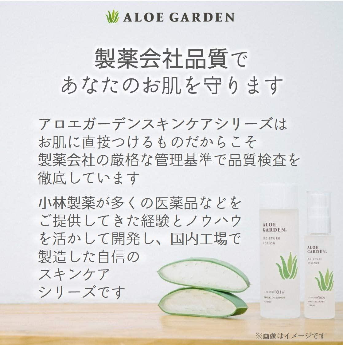 ALOE GARDEN(アロエガーデン) 高保湿化粧水の商品画像9