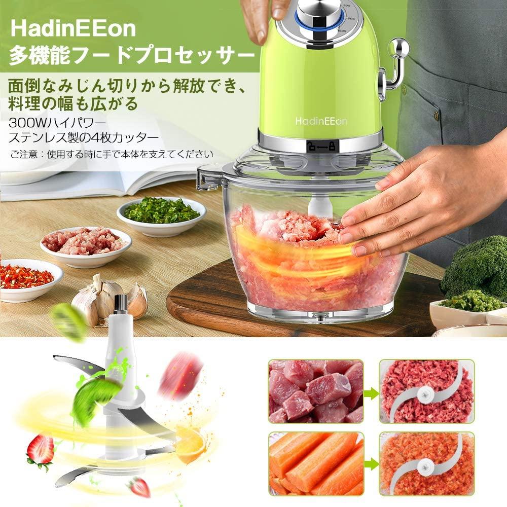 HadinEEon(ハディンイイオン)精米器 &フードプロセッサー グリーンの商品画像3