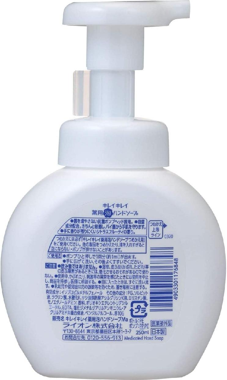 キレイキレイ 薬用泡ハンドソープの商品画像5