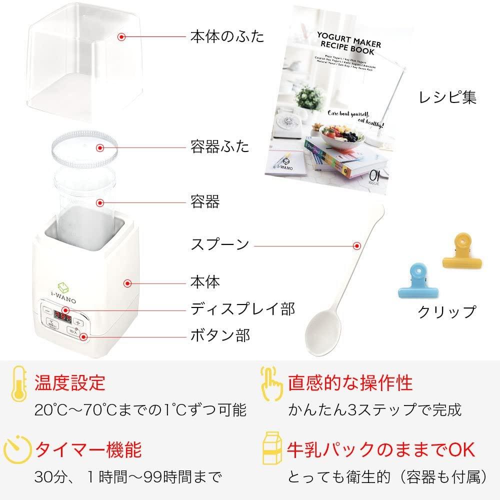 岩野(i-WANO) ヨーグルトメーカーの商品画像2
