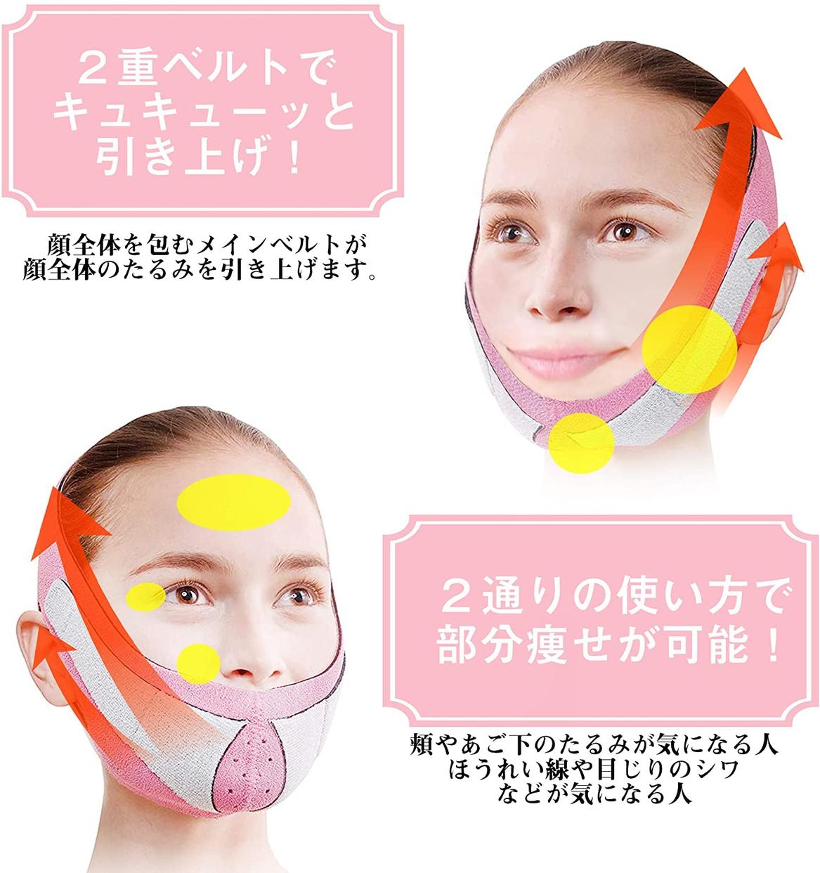 Magic-Yell(マジックエール) エステ小顔マスクの商品画像5