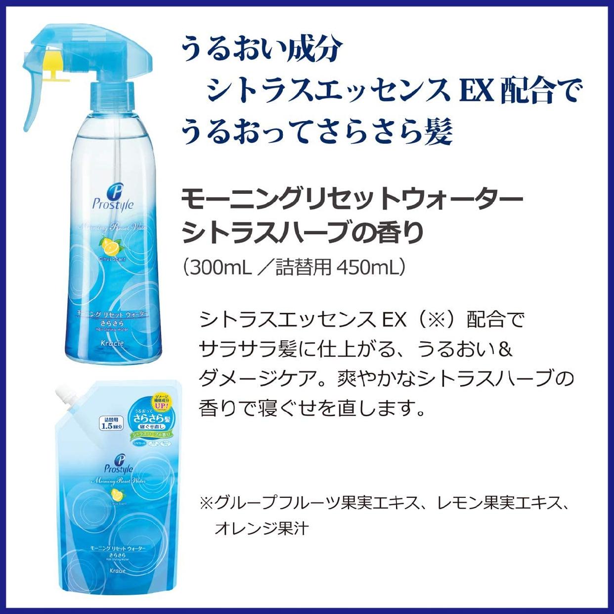 Kracie(クラシエ) プロスタイル モーニングリセットウォーター シトラスハーブの香りの商品画像4
