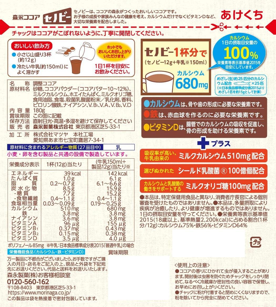 森永製菓(MORINAGA) セノビーの商品画像7