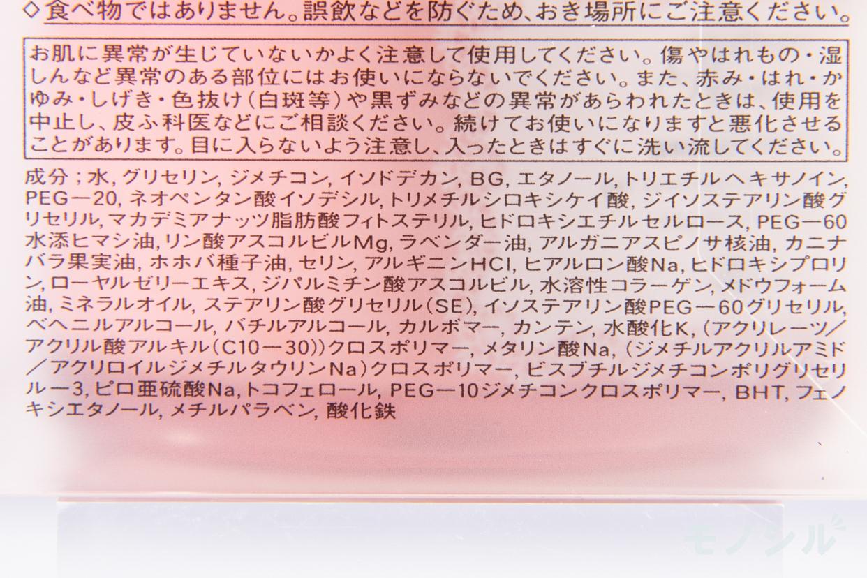 ettusais(エテュセ) プレミアム アミノキャビアクリームの商品画像3 商品の成分表