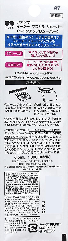 FASIO(ファシオ) イージー マスカラ リムーバーの商品画像3