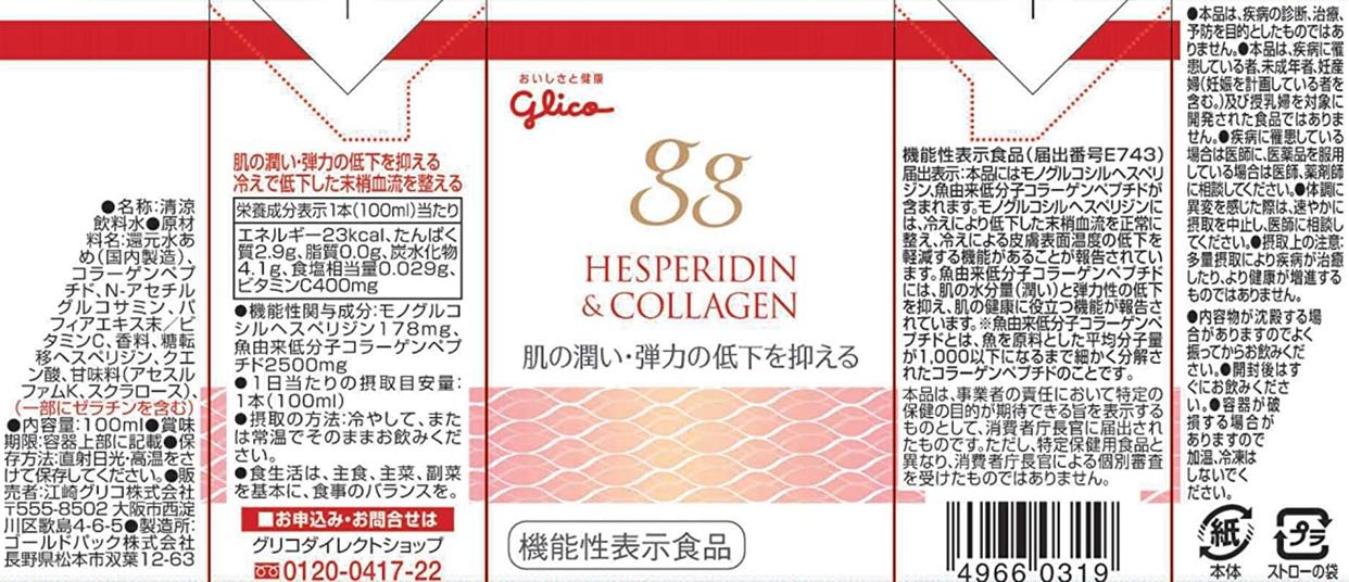 gg(ジージー) ヘスペリジン&コラーゲンの商品画像2