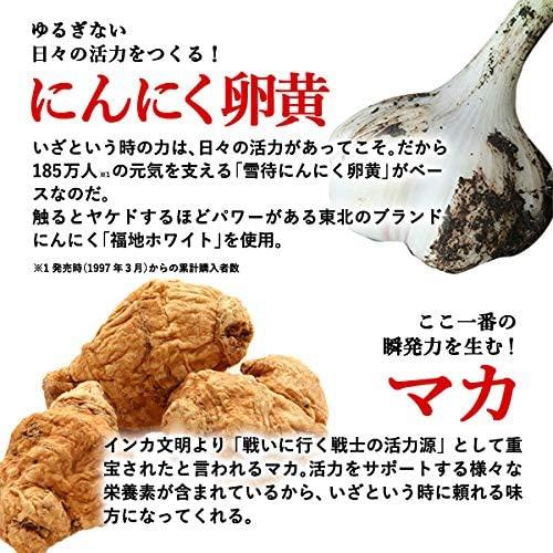 やずや にんにく卵黄WILDの商品画像5