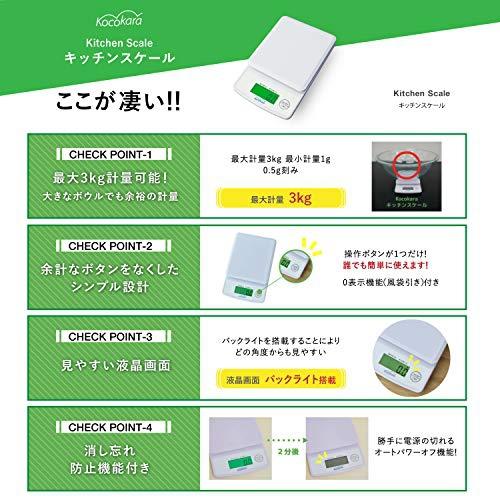 ネクストグロー Kocokara デジタルキッチンスケール WH-B17の商品画像6