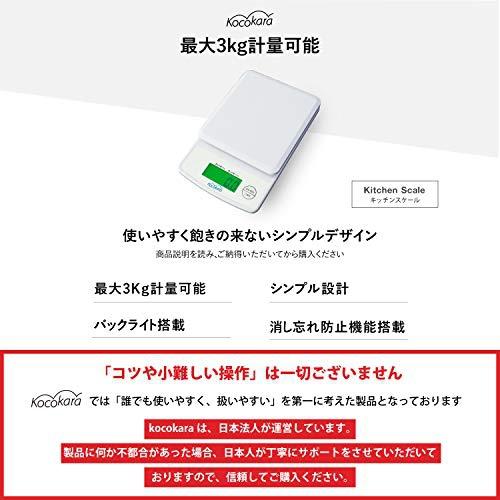 ネクストグロー Kocokara デジタルキッチンスケール WH-B17の商品画像2