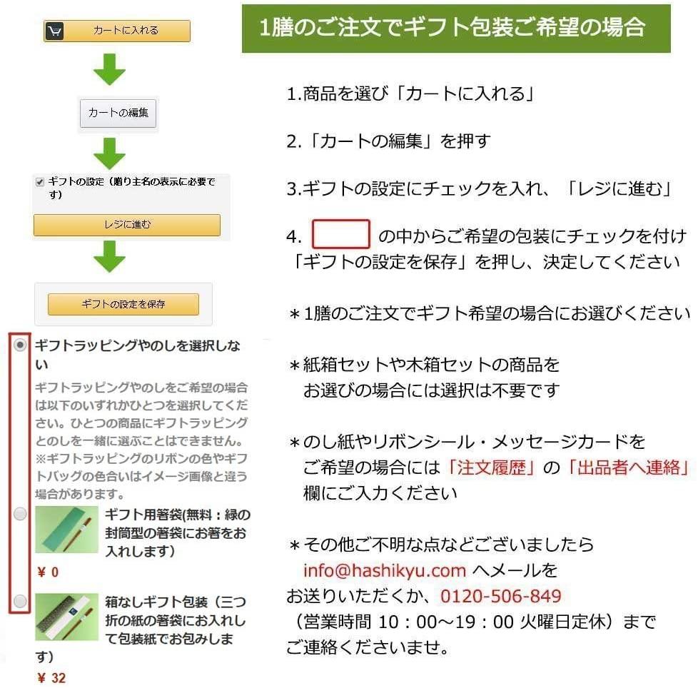 箸久(ハシキュウ) 津軽塗箸 赤上 中20.5cmの商品画像5