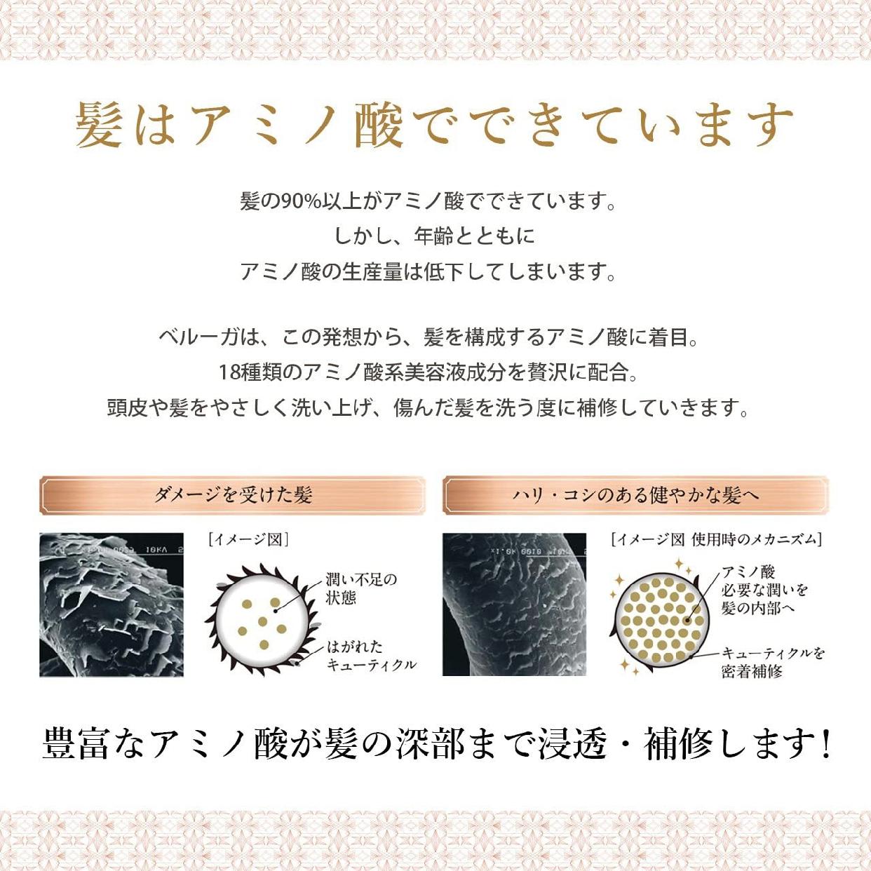 BELLUGA(ベルーガ) アミノダメージケア シャンプーの商品画像8
