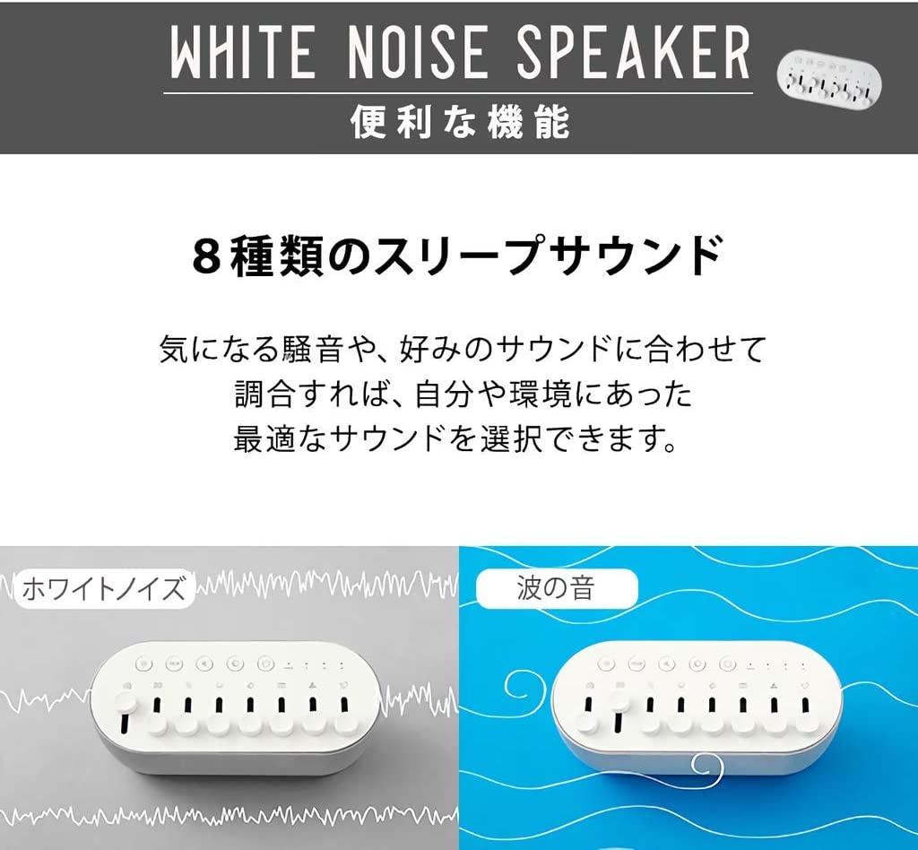 EMOOR(エムール) ホワイトノイズスピーカーの商品画像3