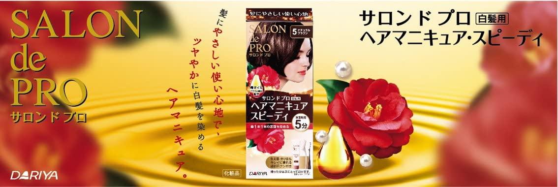 SALON de PRO(サロン ド プロ)ヘアマニキュア・スピーディの商品画像2
