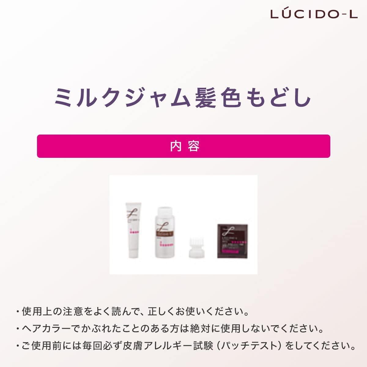 LUCIDO-L(ルシードエル)ミルクジャム髪色もどしの商品画像2