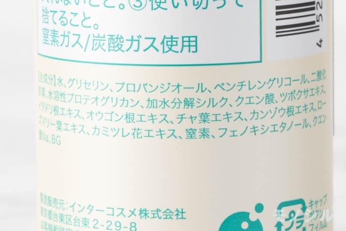 COCO&MERY(ココ&メリー)エステミストの商品画像2