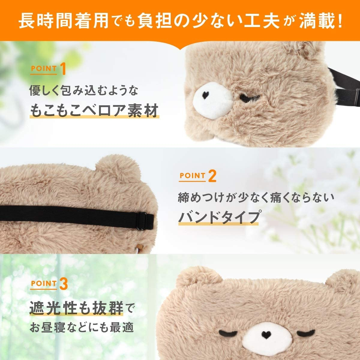 Anmin(アンミン) モコモコ ホットアイマスクの商品画像4