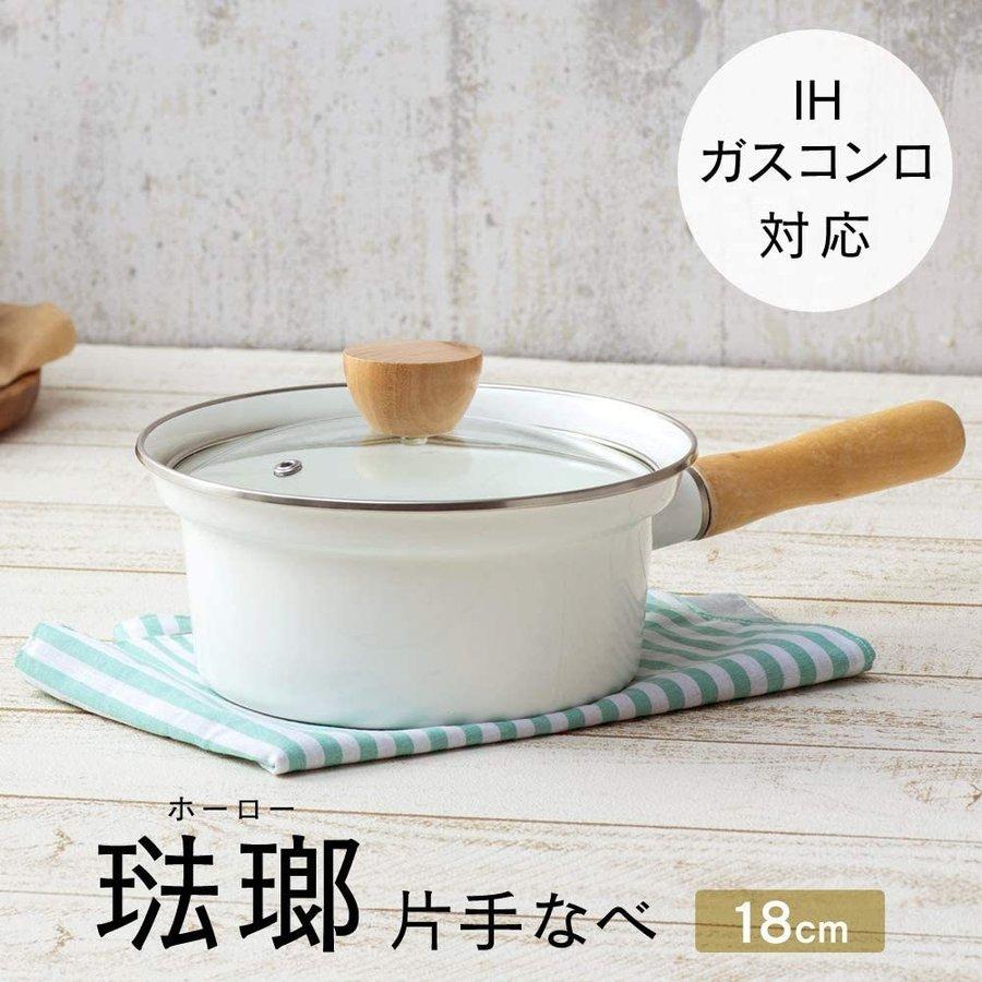 アイリスオーヤマ 片手鍋 ホーロー 18cm ホワイト ECSP-18の商品画像2