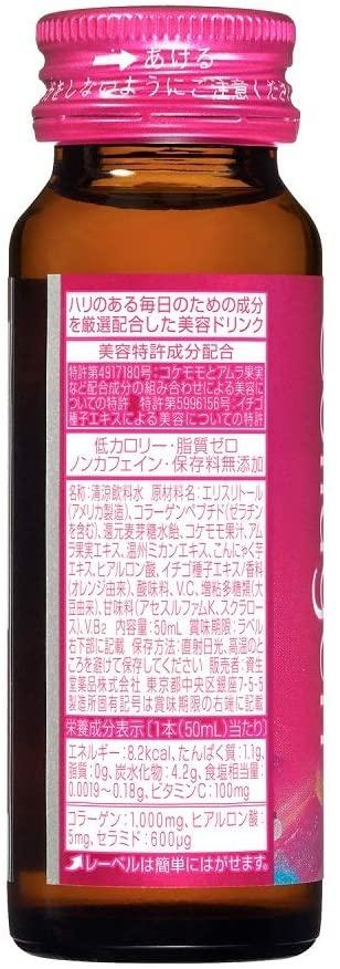 資生堂(SHISEIDO) ザ・コラーゲン ドリンクWの商品画像4