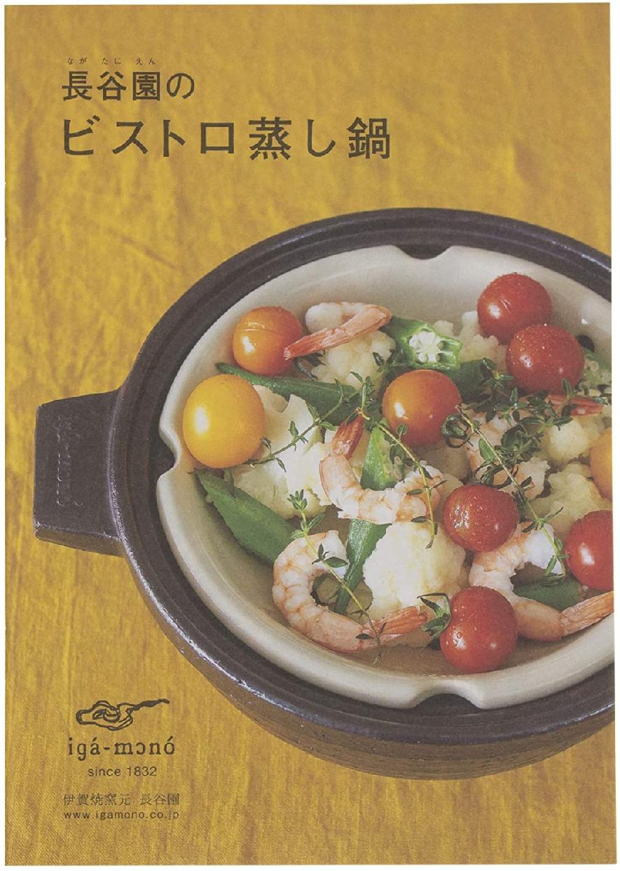 長谷園 ビストロ蒸し鍋  NCK-25の商品画像8