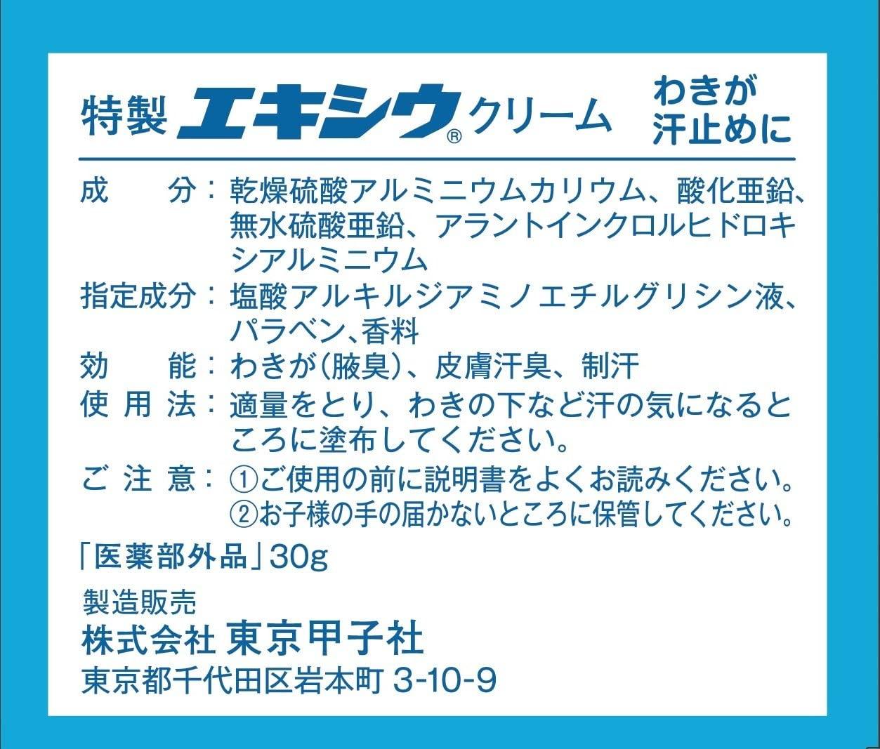 exsiu(エキシウ) 特製エキシウクリームの商品画像4