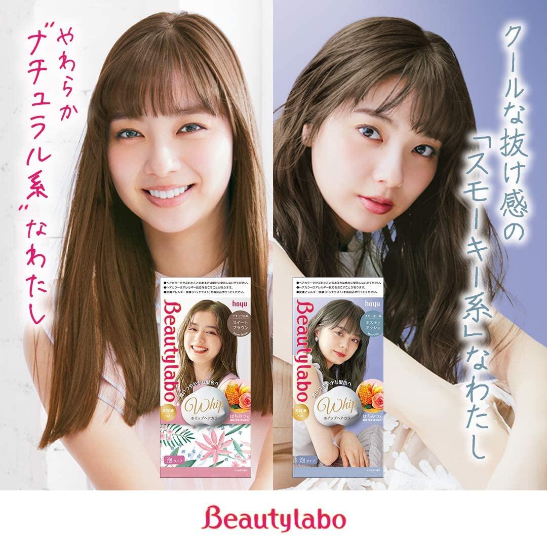 Beautylabo(ビューティラボ) ホイップヘアカラーの商品画像8