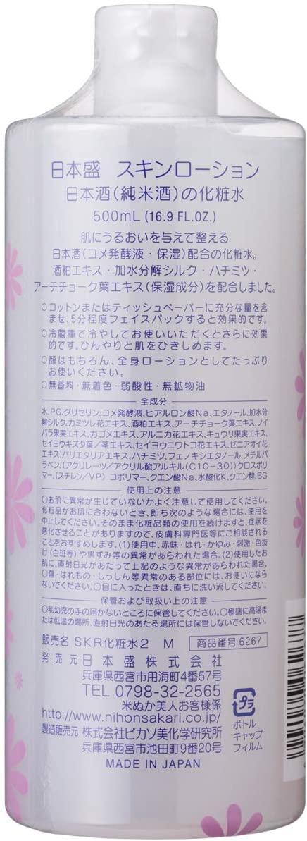 日本盛 日本酒の保湿化粧水 しっとりの商品画像6