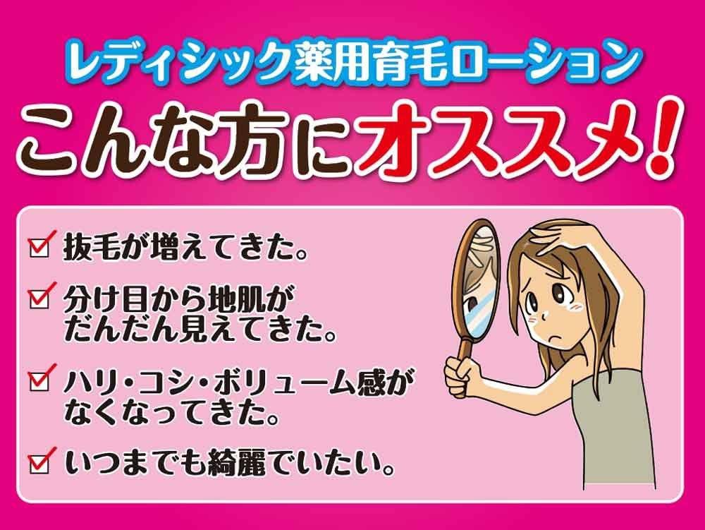 加美乃素(かみのもと)レディシック美髪エッセンス 180mlの商品画像5