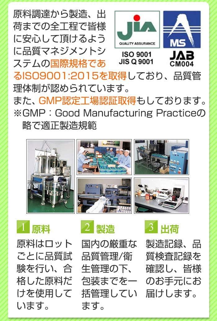 バランスボディ研究所(バランスボディケンキュウショ) 国産L-チロシンEXの商品画像6
