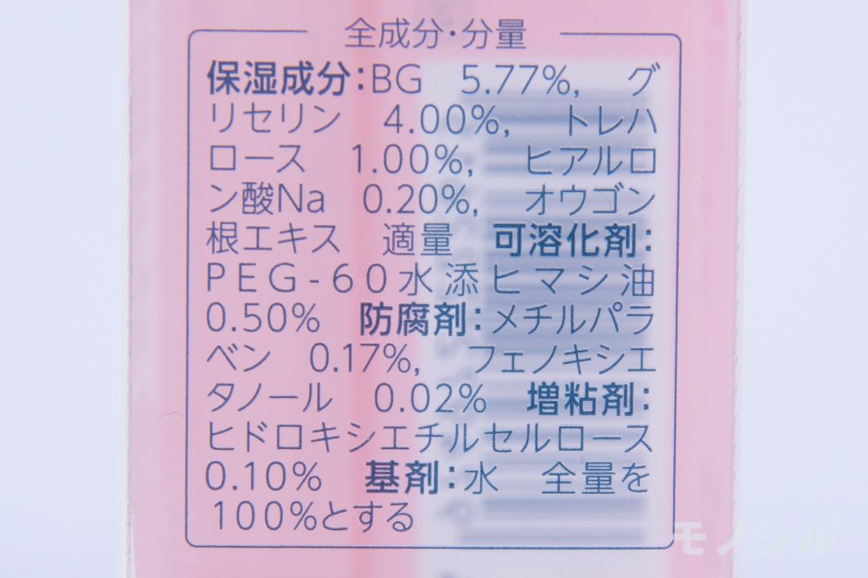 CHIFURE 美容液 ノンアルコールタイプの商品画像4 商品の成分表
