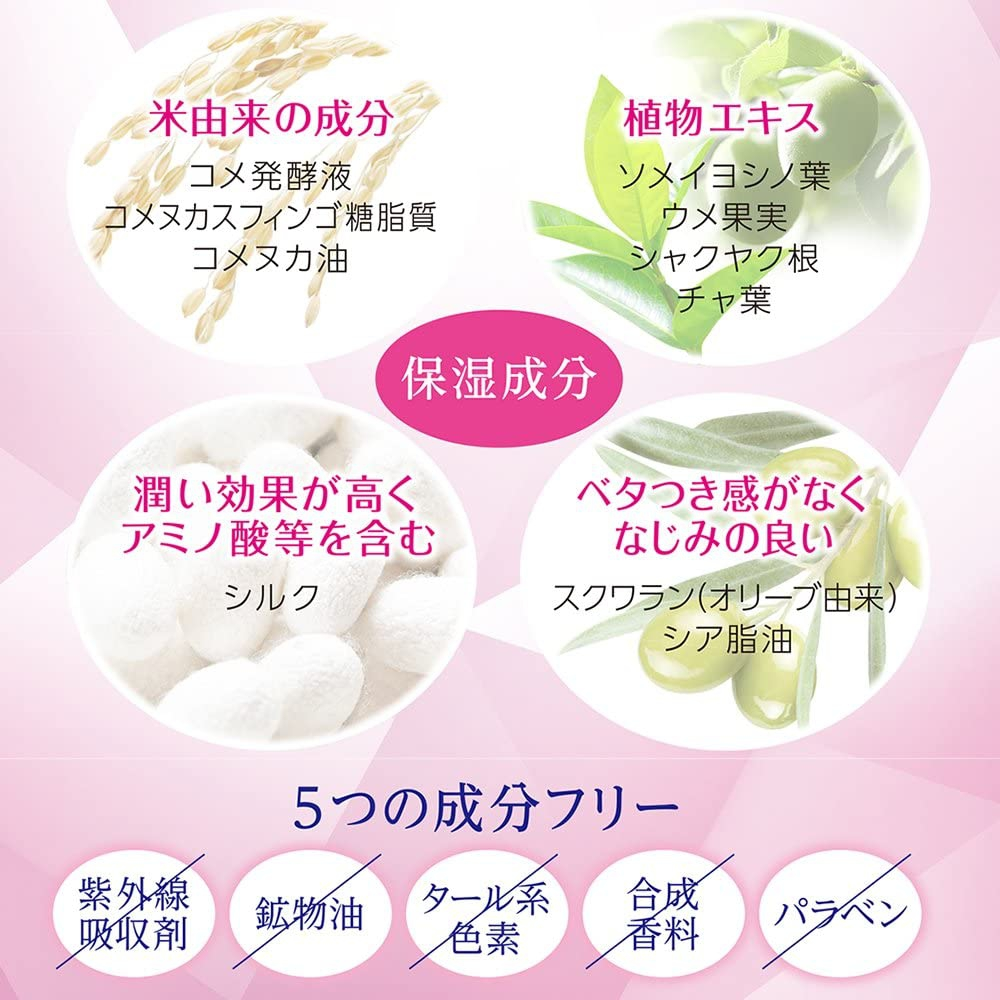 四季彩(SHIKISAI) UVティントクリームの商品画像4