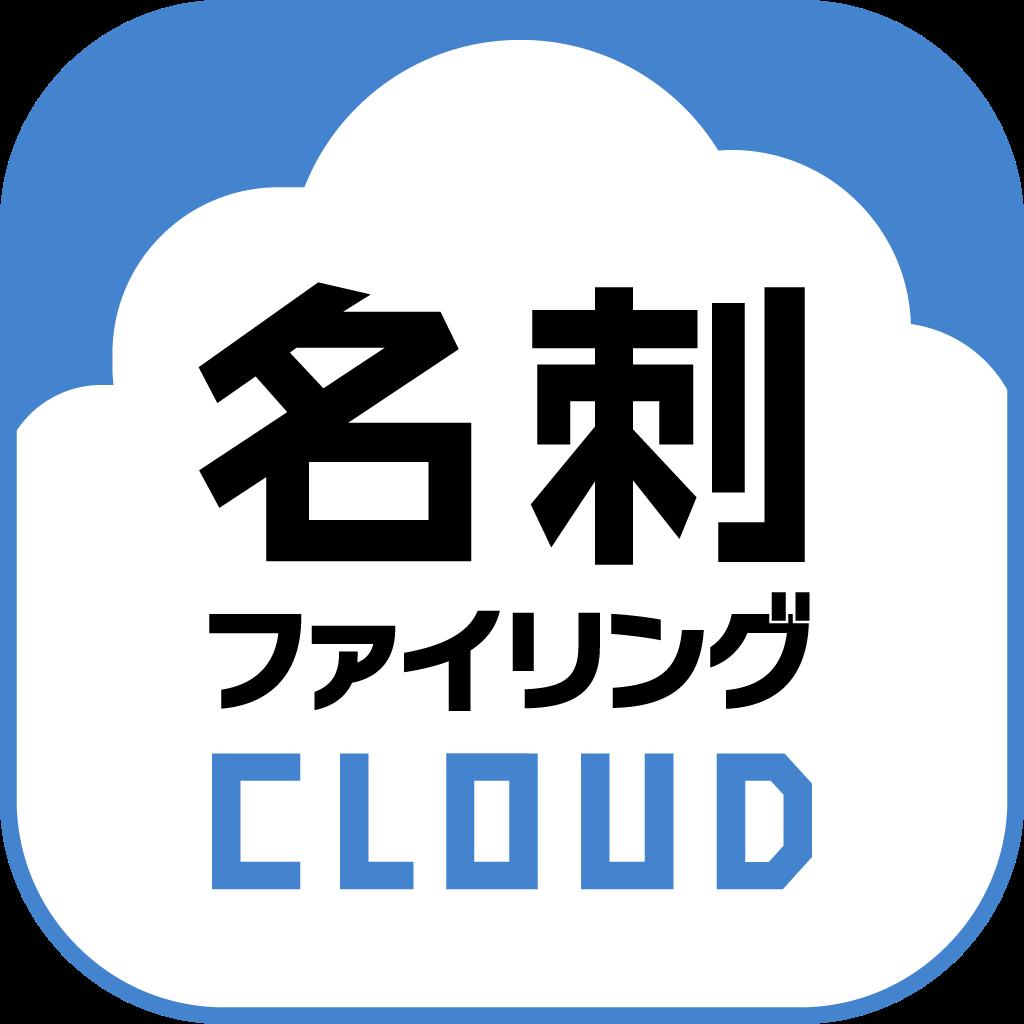 NTTデータNJK 名刺ファイリングCLOUDの商品画像
