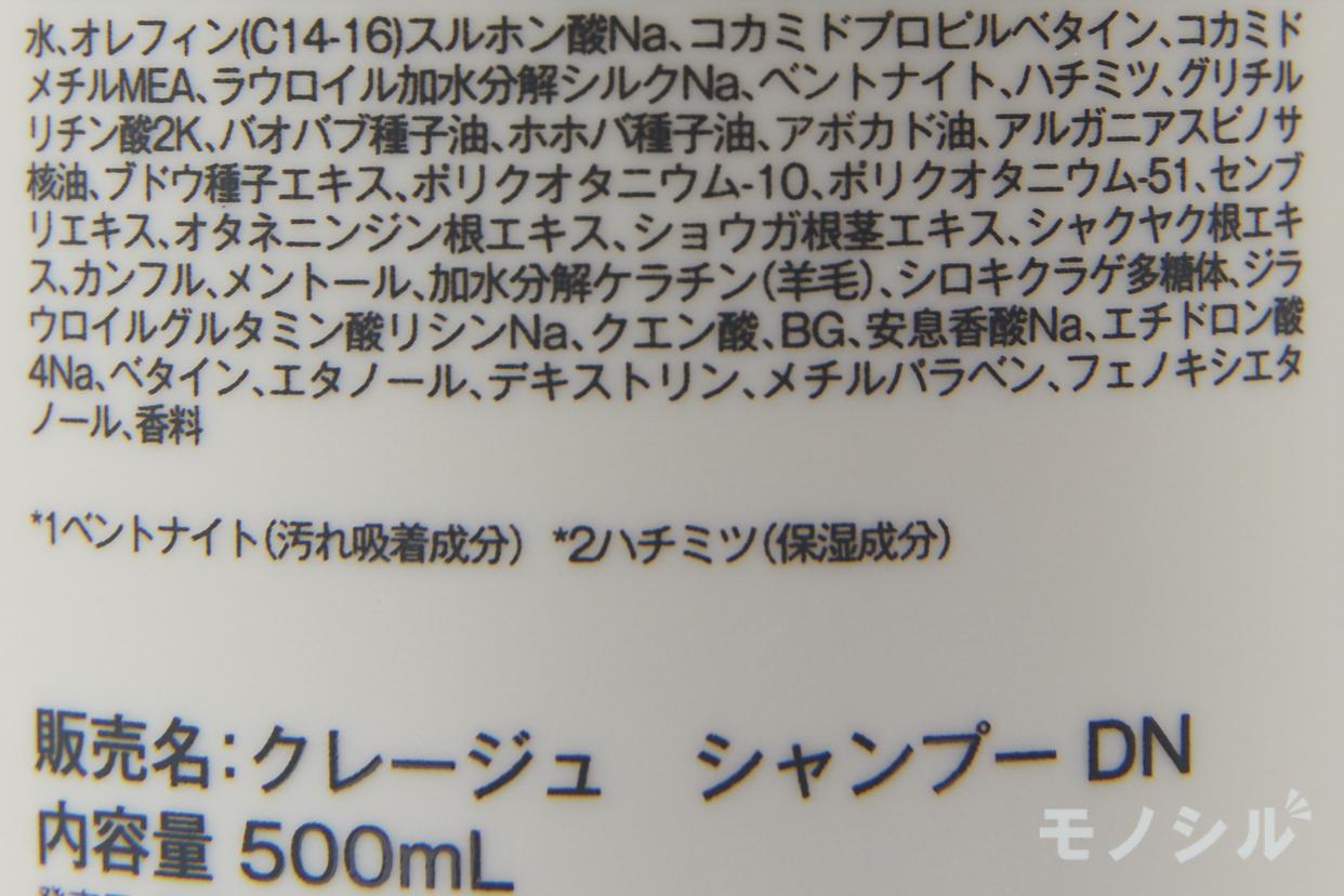 CLAYGE(クレージュ)シャンプー Dの商品画像3