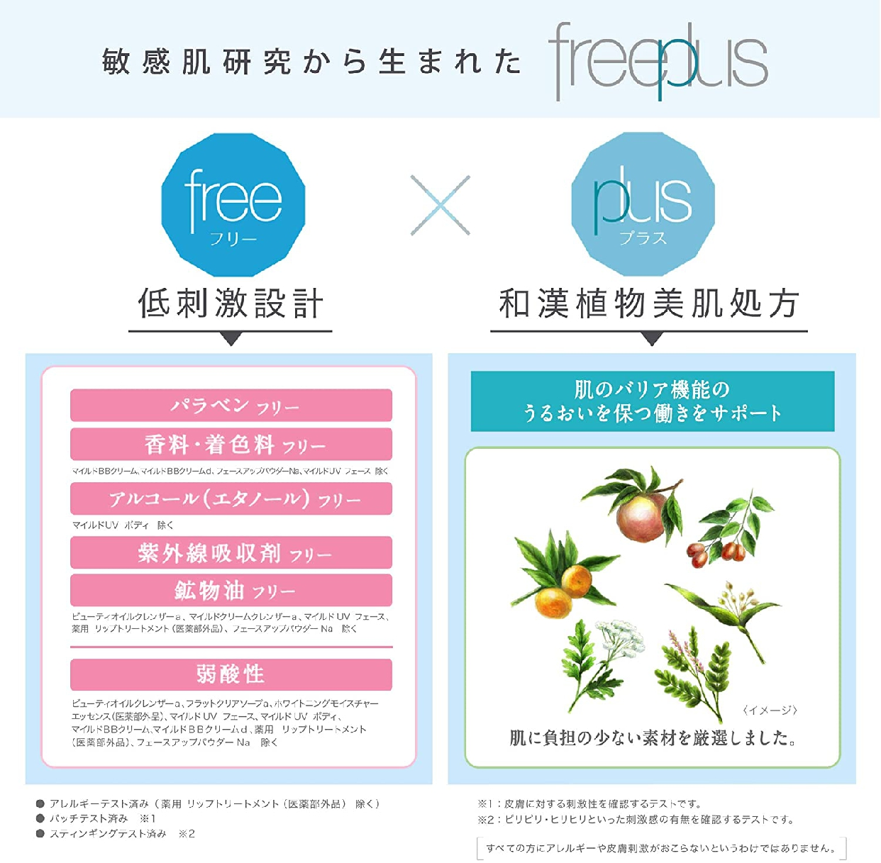 freeplus(フリープラス) マイルドBBクリームの商品画像13