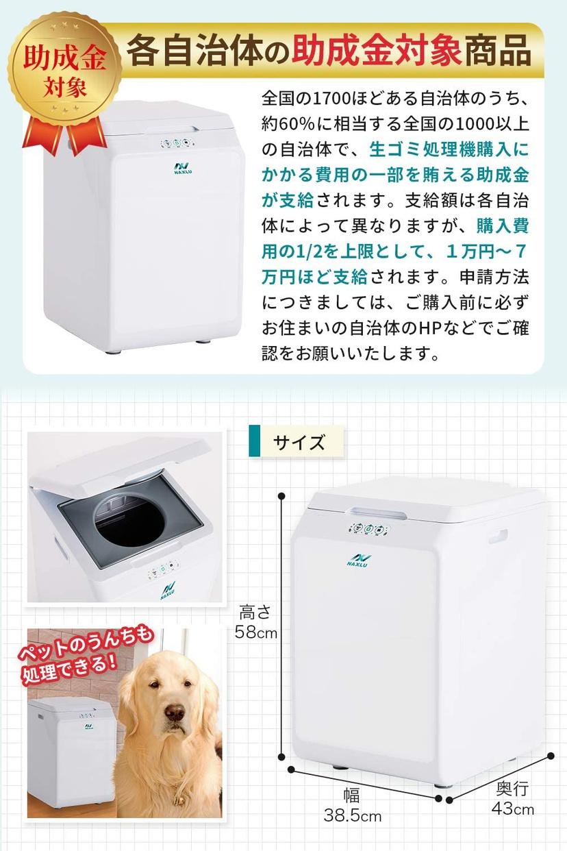 DENZEN 家庭用生ごみ処理機 ナクスルの商品画像7
