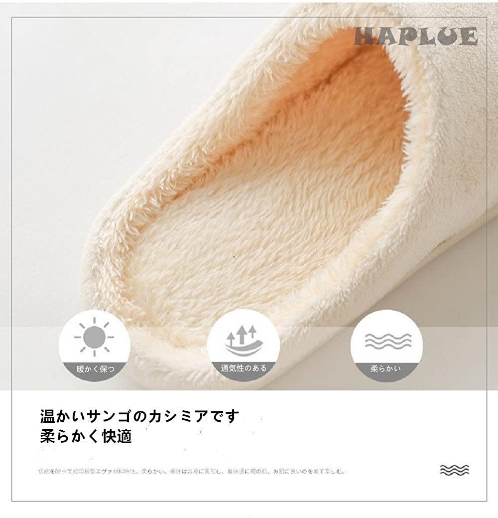 HAPLUE(はーぷる)スリッパ 室内履きの商品画像2