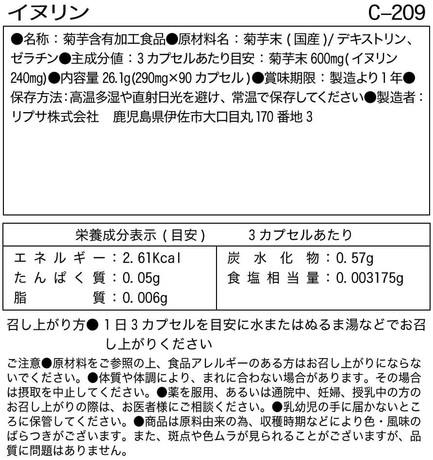 Lipusa(リプサ) イヌリン C-209の商品画像7