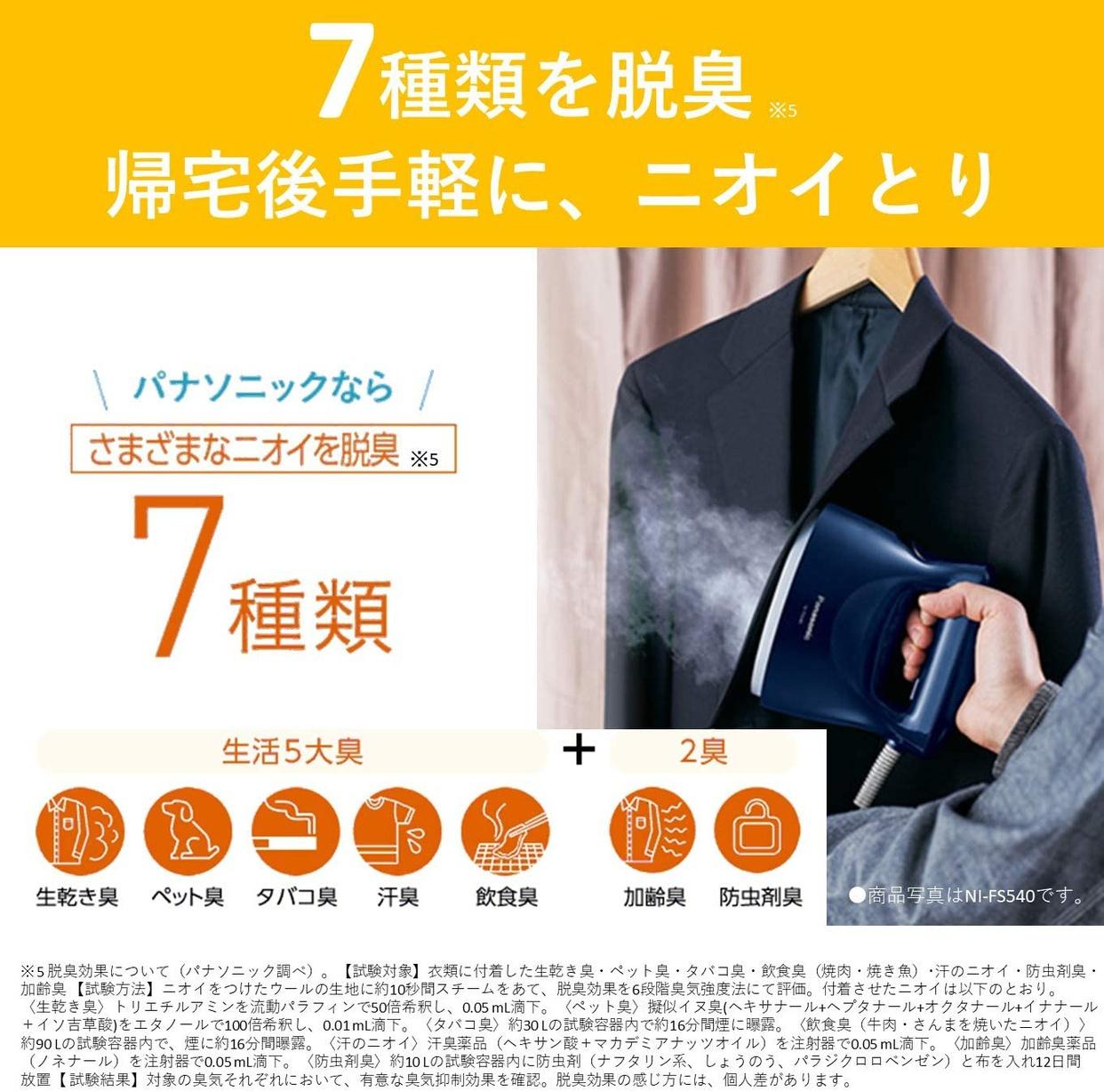 Panasonic(パナソニック) 衣類スチーマー NI-FS410の商品画像5