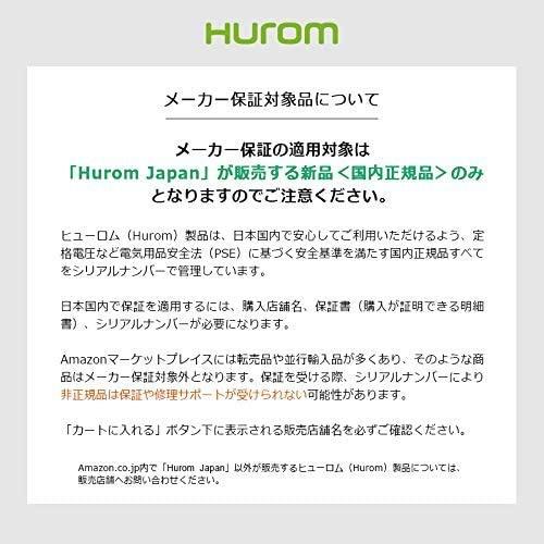 HUROM(ヒューロム) スロージューサー H-200の商品画像9