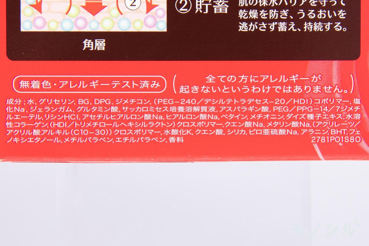AQUALABEL(アクアレーベル) スペシャルジェルクリームA (モイスト)の商品画像4