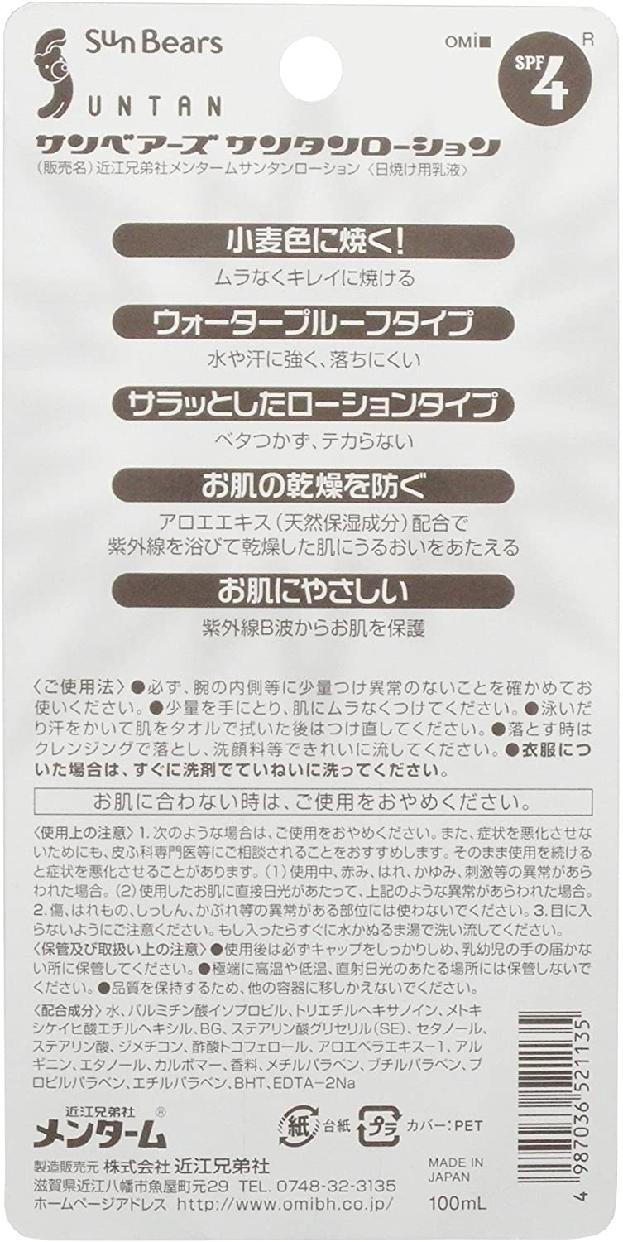 近江兄弟社(メンターム)メンターム サンベアーズ サンタンローションの商品画像2