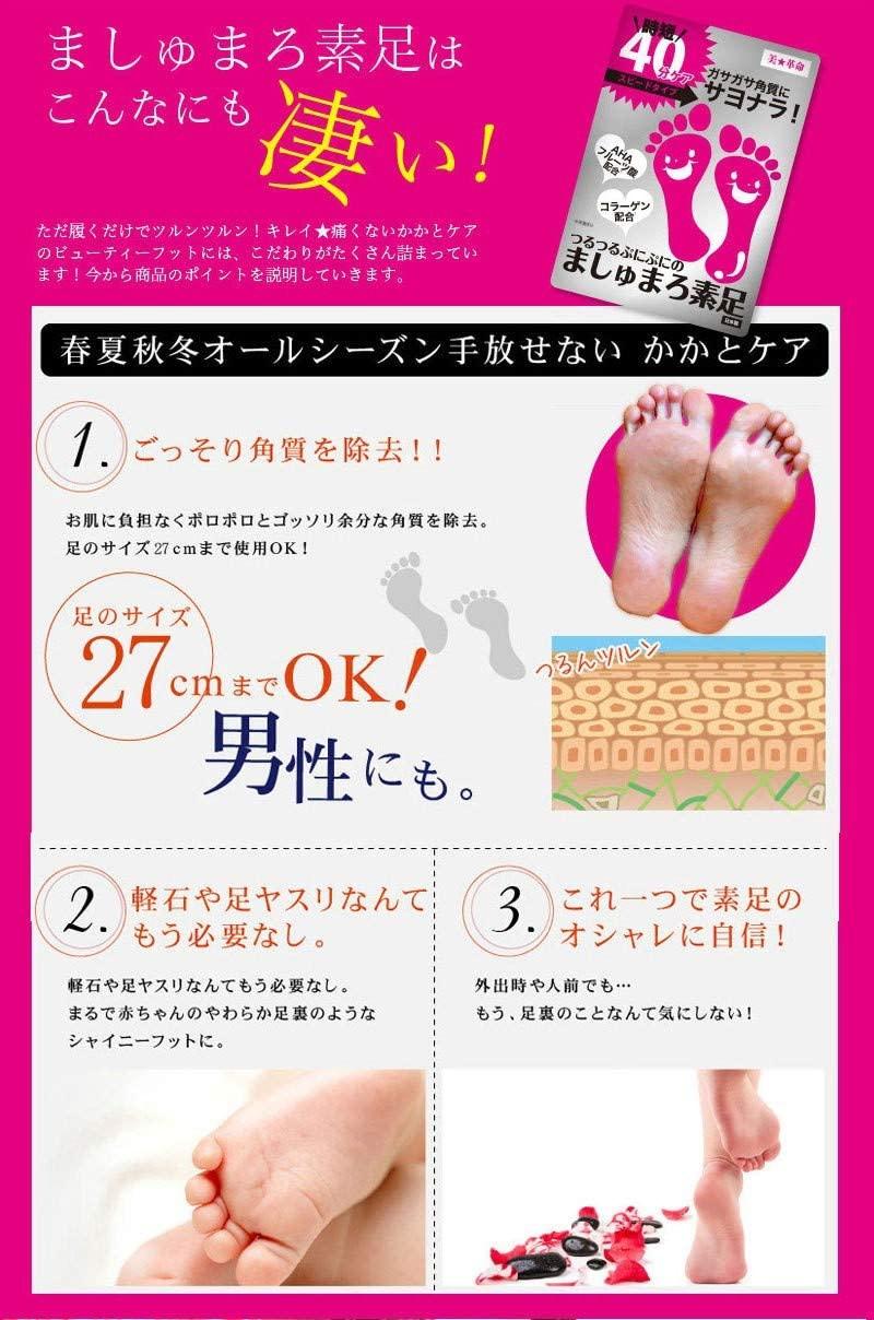 美★革命(ビカクメイ) ましゅまろ素足の商品画像7