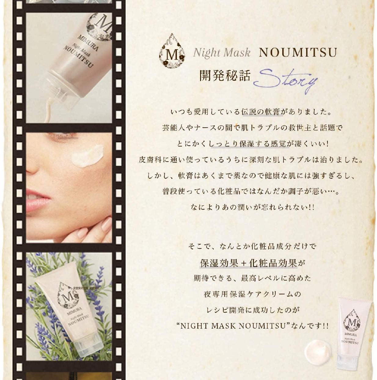 MIMURA(ミムラ)ナイトマスクNOUMITSUの商品画像2