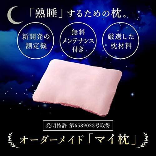 my makura(マイマクラ) オーダーメイドマイ枕 レギュラーサイズの商品画像4